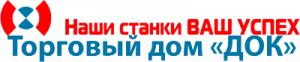 """ООО НПО """"ДОК"""""""
