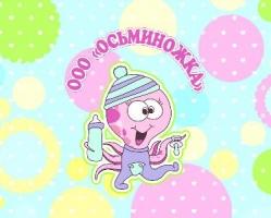 """ООО """"Осьминожка"""""""