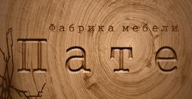 ООО Пате
