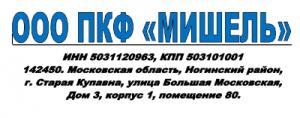 """ООО ПКФ """"МИШЕЛЬ"""""""