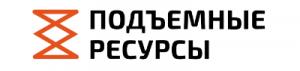 """ООО """"Подъемные ресурсы"""""""