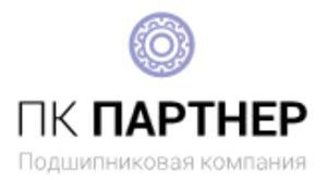 ООО Подшипниковая компания «Партнер»