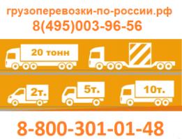 ООО ПробиМакс (Грузоперевозки по России)