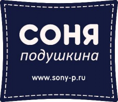 """ООО """"Соня Подушкина"""""""