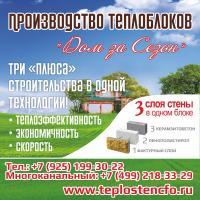 ООО Теплостен ЦФО