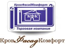 "ООО ""ТК-КровФасадКомфорт"""
