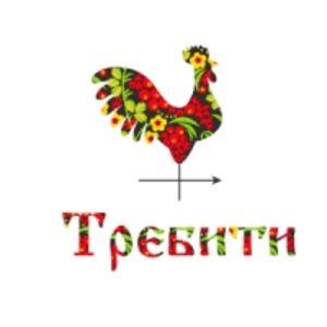 """ООО """"ТРЕБИТИ"""""""