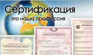 ООО «Центр по сертификации «СертСервис»