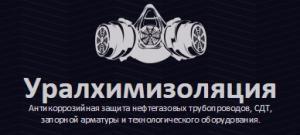 ООО Уралхимизоляция