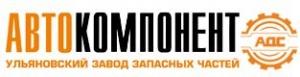 "ООО ""УЗЗЧ ""Автокомпонент"""
