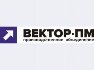 ООО Вектор-ПМ