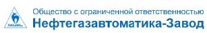 """ООО """"Ямал-Нефтегазавтоматика-Завод"""""""