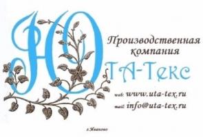 ООО ЮТА-ТЕКС