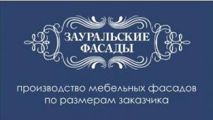 """ООО """"Зауральские Фасады"""""""