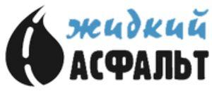 ООО «ЖидкийАсфальт»
