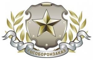 Организация «ГОСОБОРОНЗАКАЗ»