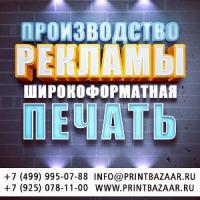 ПРИНТ BAZAAR ООО