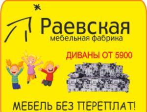 Раевская мебельная фабрика