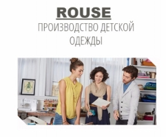 ROUSE - ПРОИЗВОДСТВО ДЕТСКОЙ ОДЕЖДЫ