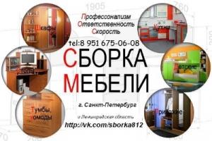 Сборка812