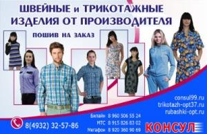 """ШП  """"КОНСУЛ"""""""