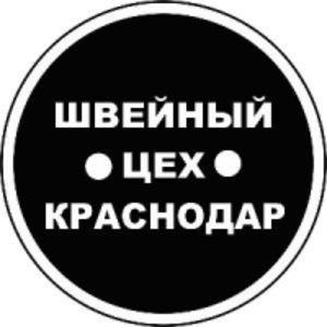 Швейный цех Краснодар