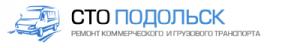 """СТО """"Подольск"""" - ремонт грузовых автомобилей"""