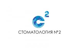 Стоматология №2