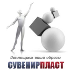 СувенирПласт