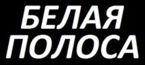 """Текстильная компания """"БЕЛАЯ ПОЛОСА"""""""