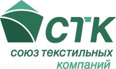 Текстильная компания СТК