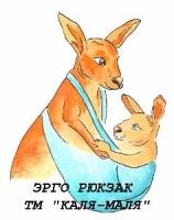 """Торговая марка """"Эрго рюкзак """"Каля-Маля""""."""