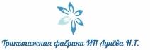 Трикотажная фабрика ИП Лунёва Н.Г.