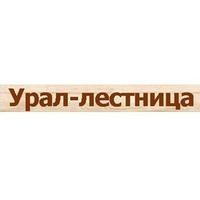 Урал-лестница