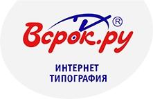 Всрок.ру