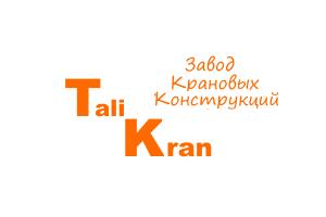 Завод крановых конструкций «Tali Kran»