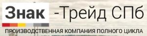 Знак-Трейд СПб