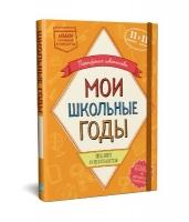 Альбом «Мои школьные годы» (книга с карманами на 11 лет)