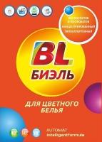 BL(Биэль) Цветное белье Автомат 400 гр.