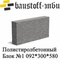 Блок №1 092*300*588 плотностью D500 полистиролбетонный