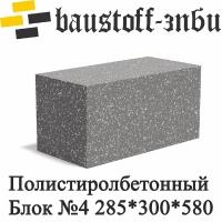 Блок №4 285*300*588 плотностью D500 полистиролбетонный