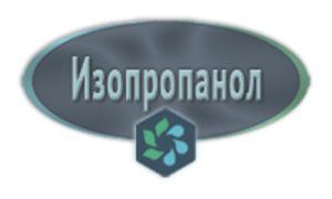 Изопропанол - спирт изопропиловый абсолютированный