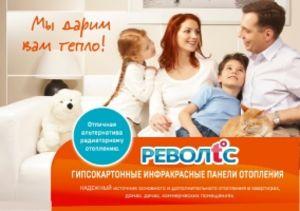 комплект отопления РЕВОЛТС для дома 50 м2