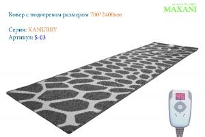 Ковёр с электроподогревом MAXANI Kanurry S-03