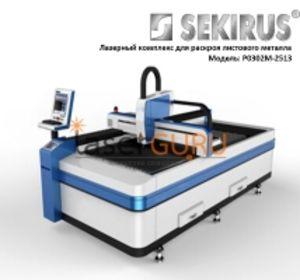 Лазерный металлорезчик 700 Вт IPG 2500х1300 SEKIRUS 0302M-2513