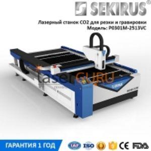 Лазерный станок SEKIRUS P0301M-2513VC 1000 Вт для резки металлов и неметаллов с двумя лазерными источниками СO2 газовая стеклянная трубка+Волоконный