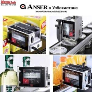 Маркировочное оборудование, датер, маркировка, штри-код, qr-код.