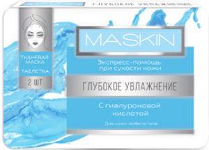 MASKIN - Глубокое увлажнение.Тканевые маски-таблетки оптом