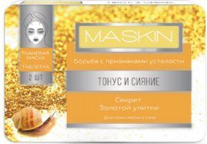 MASKIN - Тонус и сияние. Тканевые маски-таблетки оптом