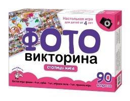 Настольная игра-ходилка ФОТОвикторина «Столицы мира»
